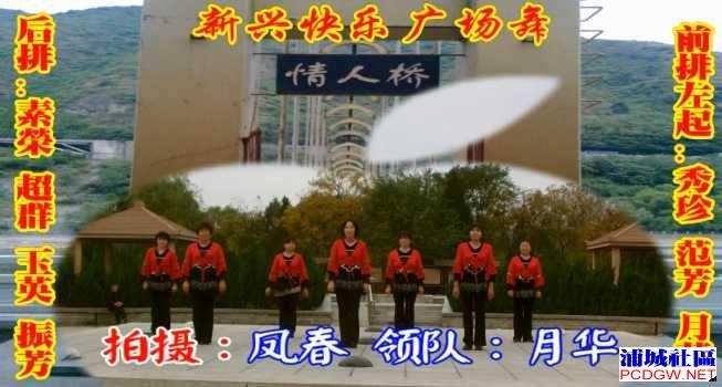 新兴快乐广场舞队-点击图片进入观看更多新兴快乐广场舞专辑